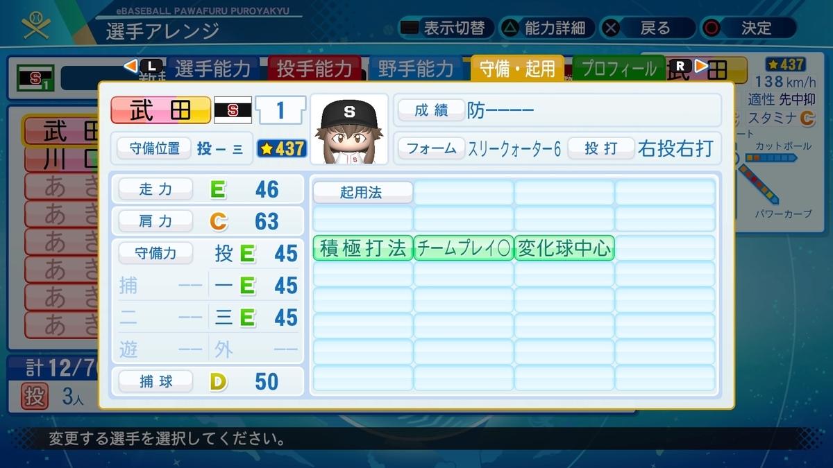 f:id:mozuku_pawapuro:20200719180842j:plain