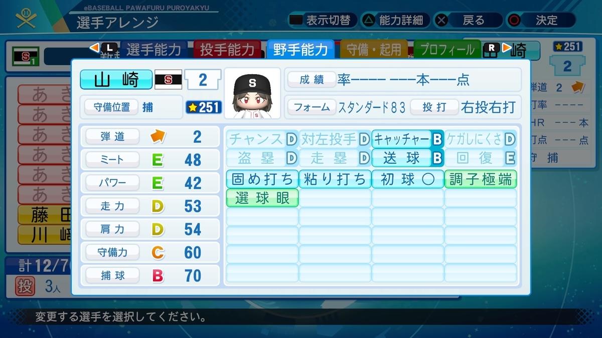 f:id:mozuku_pawapuro:20200719180936j:plain