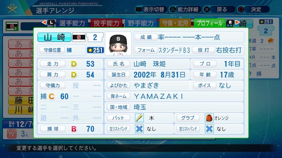 f:id:mozuku_pawapuro:20200719180959j:plain