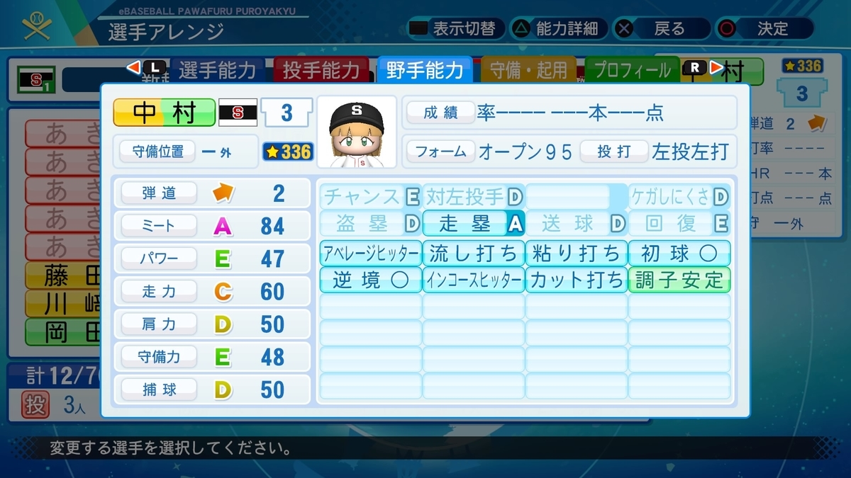 f:id:mozuku_pawapuro:20200719181034j:plain
