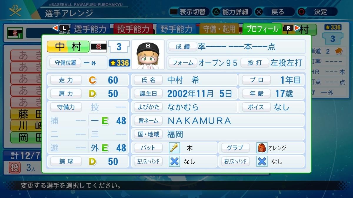 f:id:mozuku_pawapuro:20200719181303j:plain