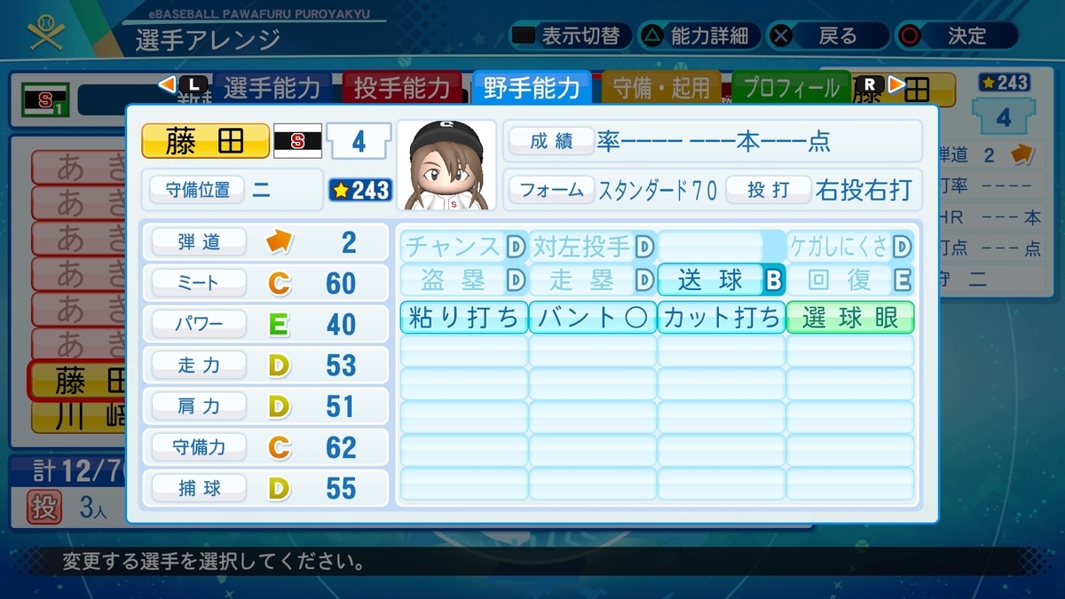 f:id:mozuku_pawapuro:20200719181339j:plain