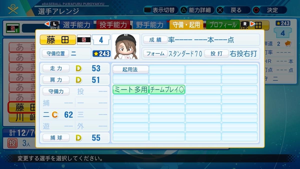 f:id:mozuku_pawapuro:20200719181354j:plain