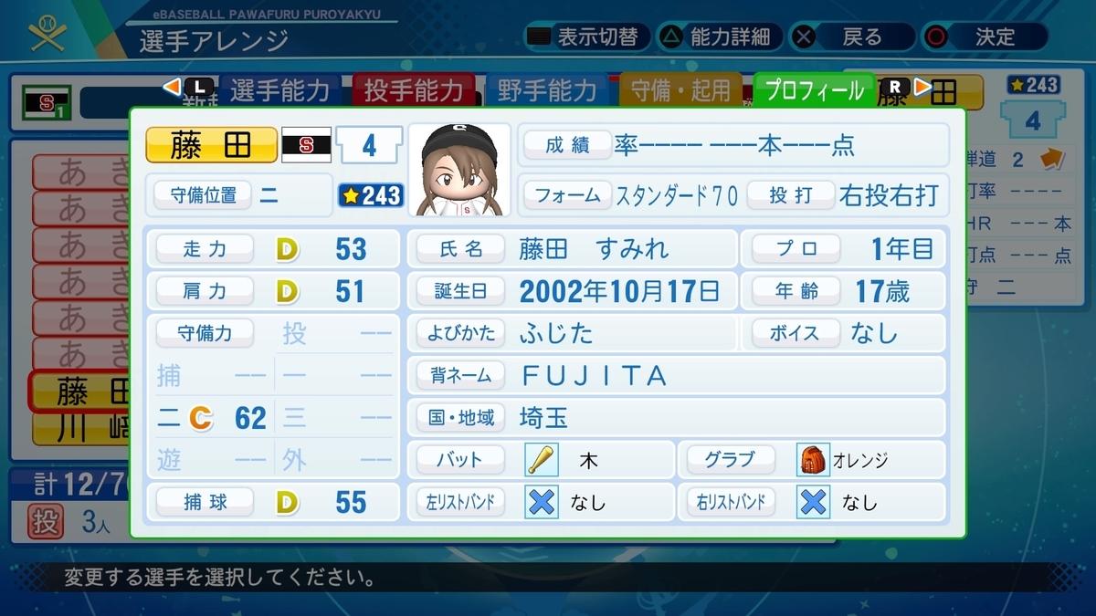 f:id:mozuku_pawapuro:20200719181405j:plain