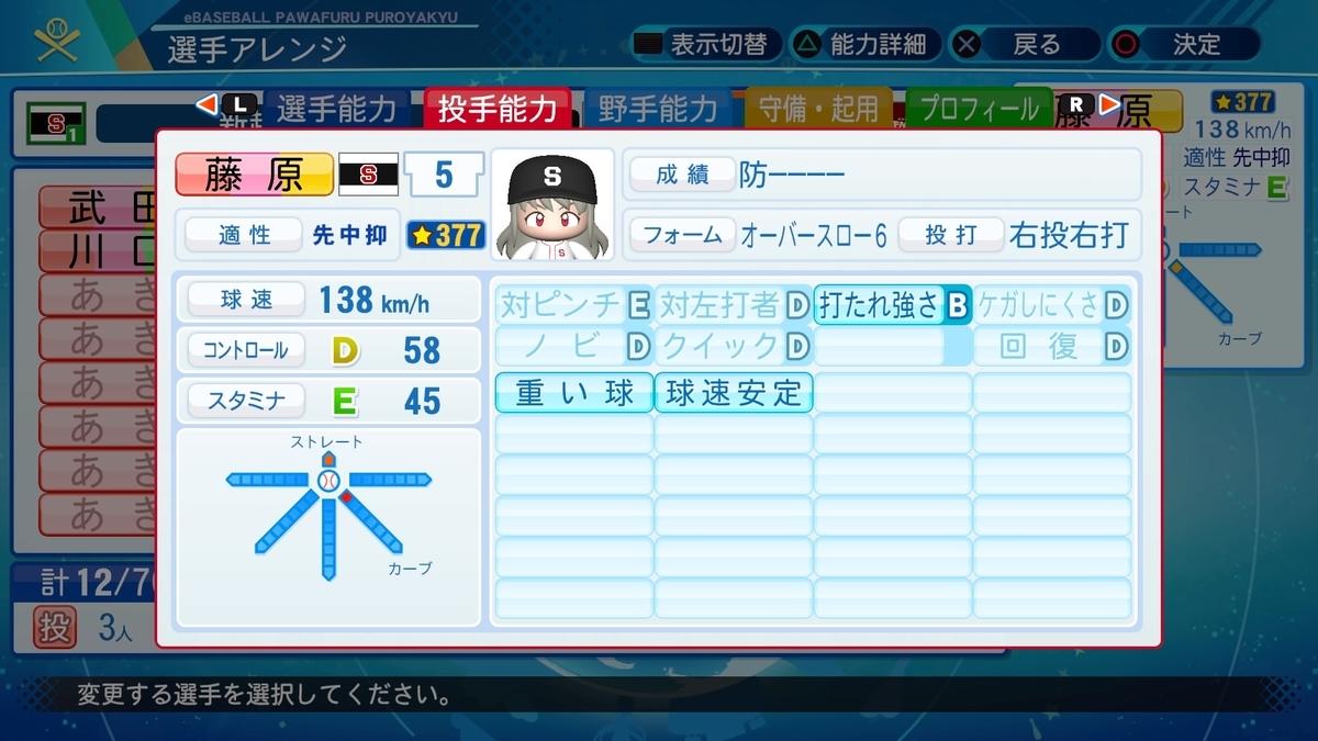 f:id:mozuku_pawapuro:20200719181448j:plain
