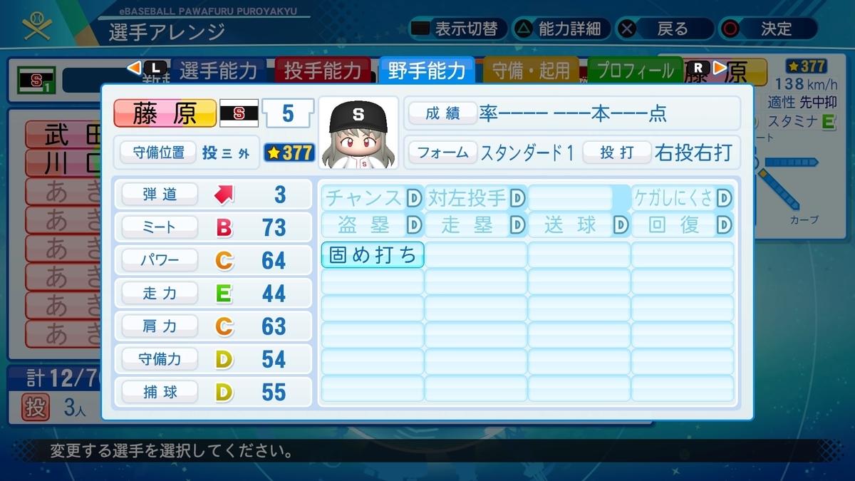 f:id:mozuku_pawapuro:20200719181501j:plain