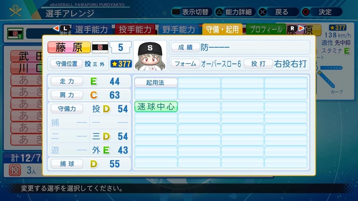f:id:mozuku_pawapuro:20200719181512j:plain