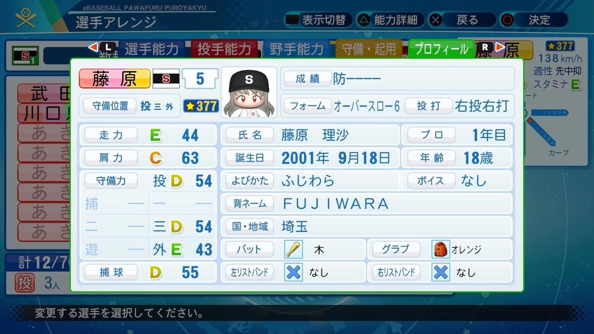 f:id:mozuku_pawapuro:20200719181524j:plain