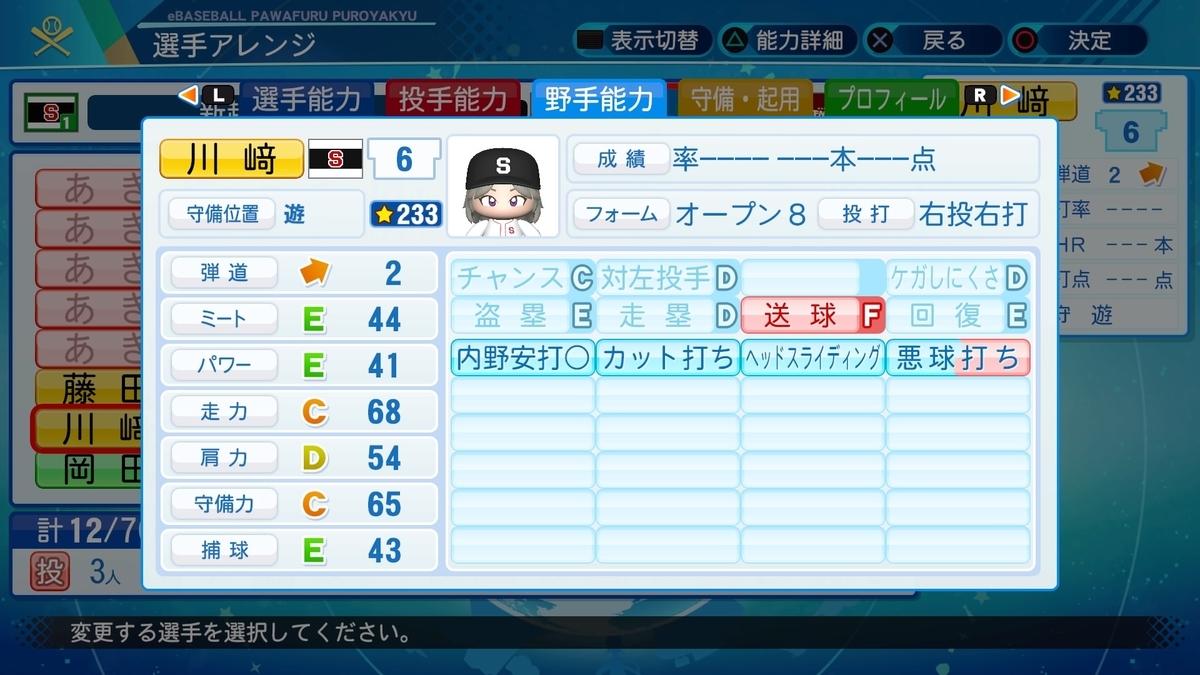 f:id:mozuku_pawapuro:20200719181601j:plain