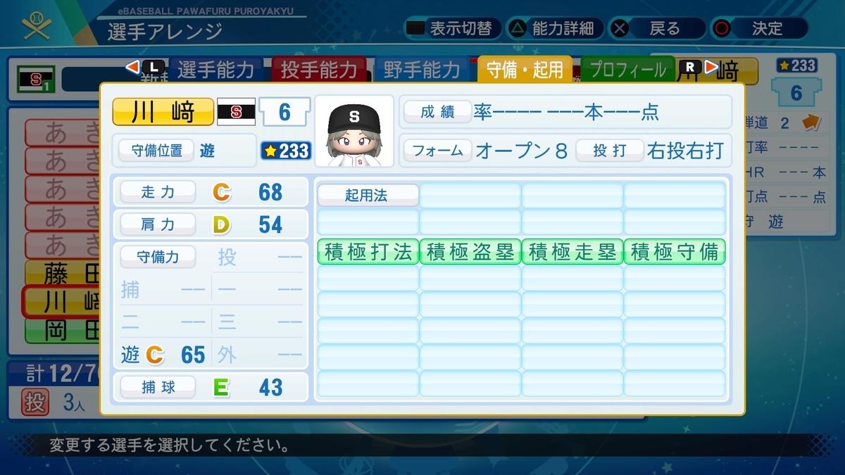 f:id:mozuku_pawapuro:20200719181615j:plain