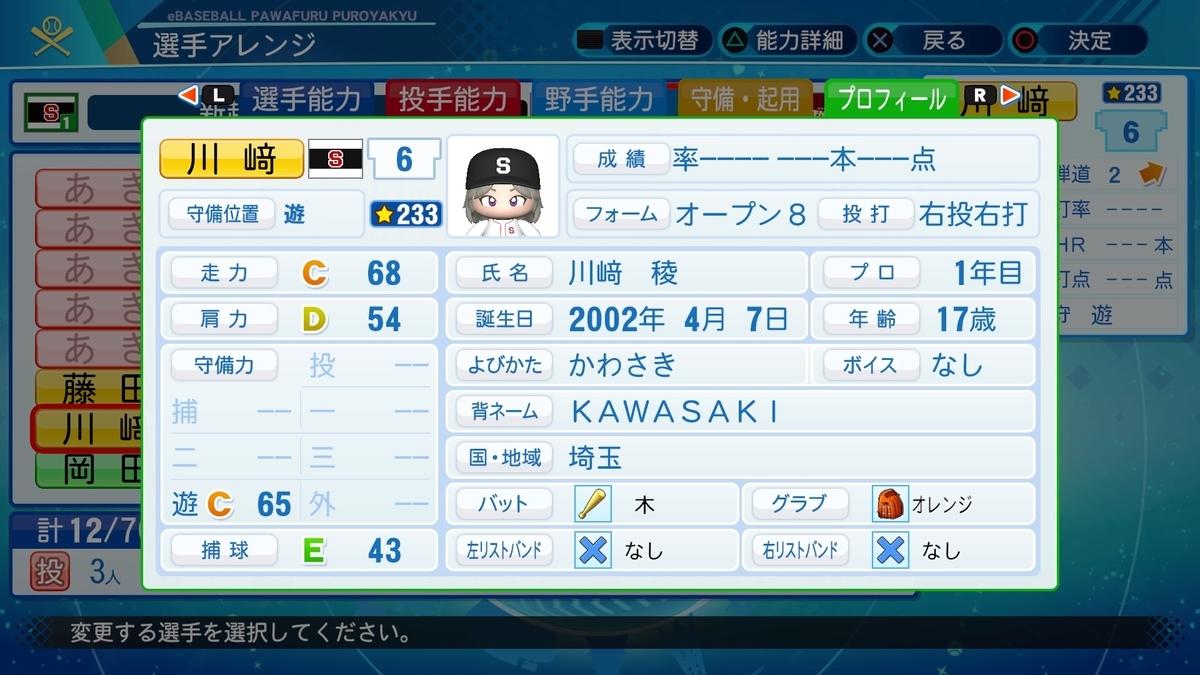 f:id:mozuku_pawapuro:20200719181629j:plain