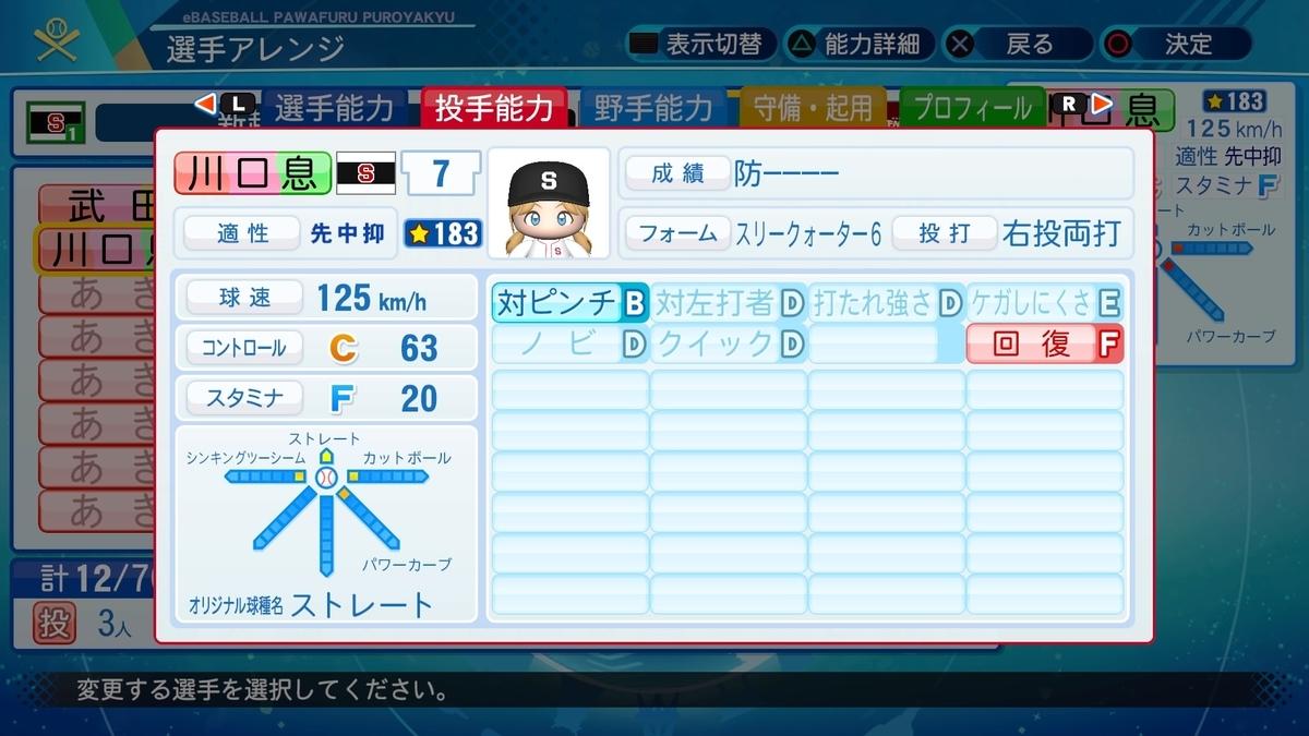 f:id:mozuku_pawapuro:20200719181656j:plain