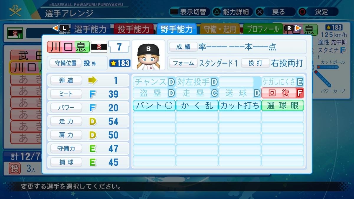 f:id:mozuku_pawapuro:20200719181714j:plain