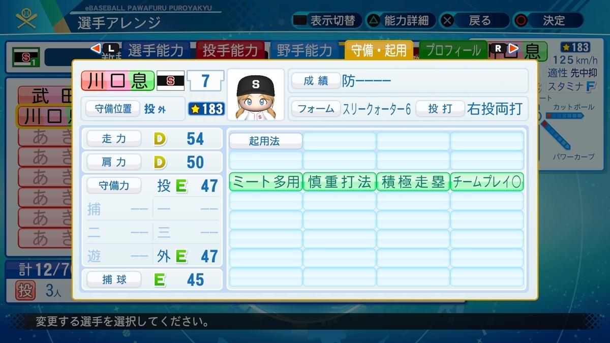f:id:mozuku_pawapuro:20200719181728j:plain