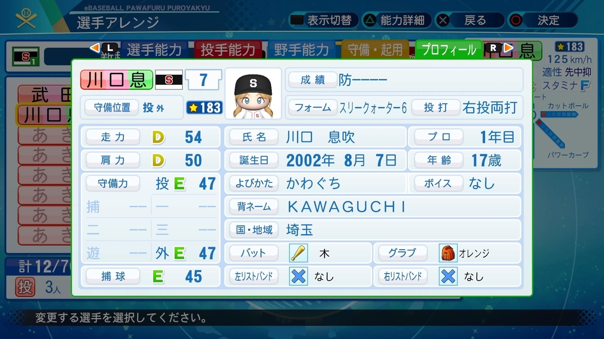 f:id:mozuku_pawapuro:20200719181747j:plain