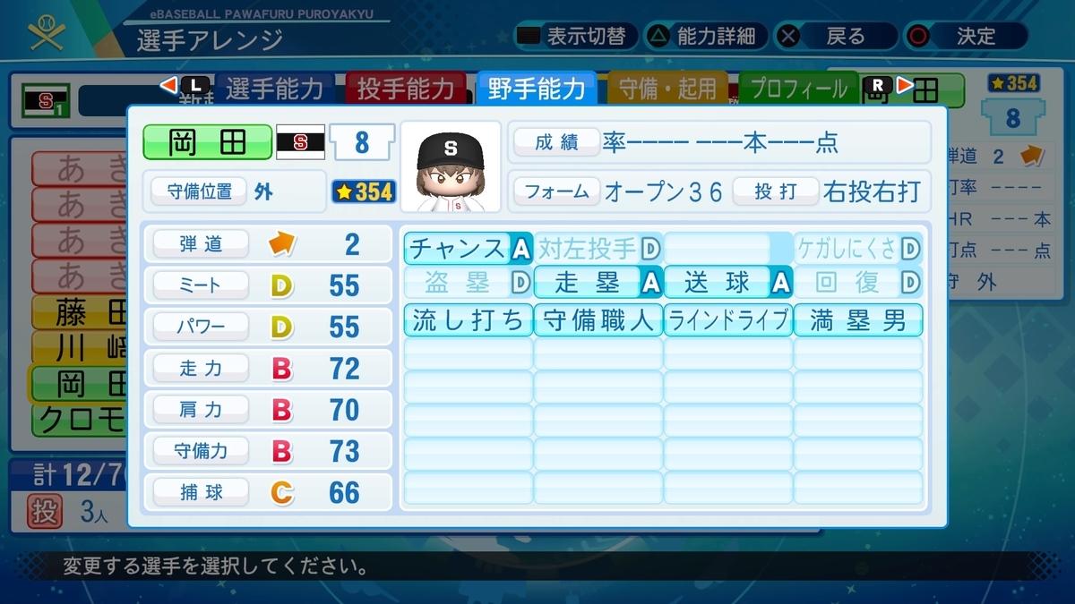 f:id:mozuku_pawapuro:20200719181840j:plain