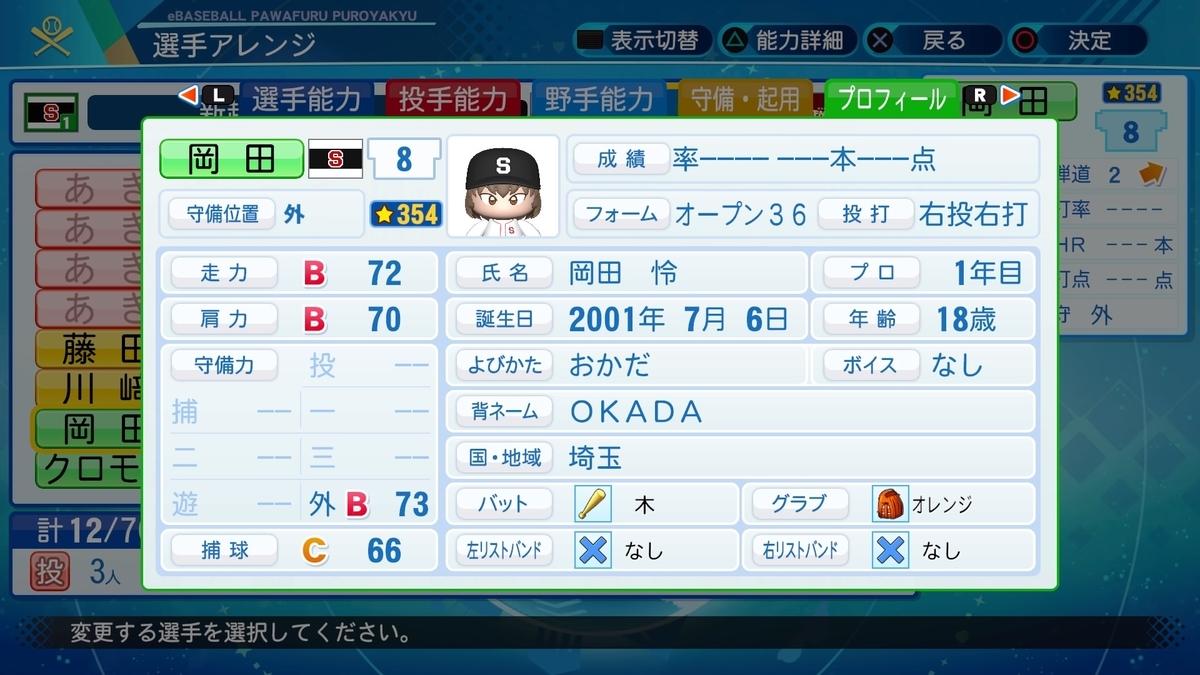 f:id:mozuku_pawapuro:20200719182012j:plain