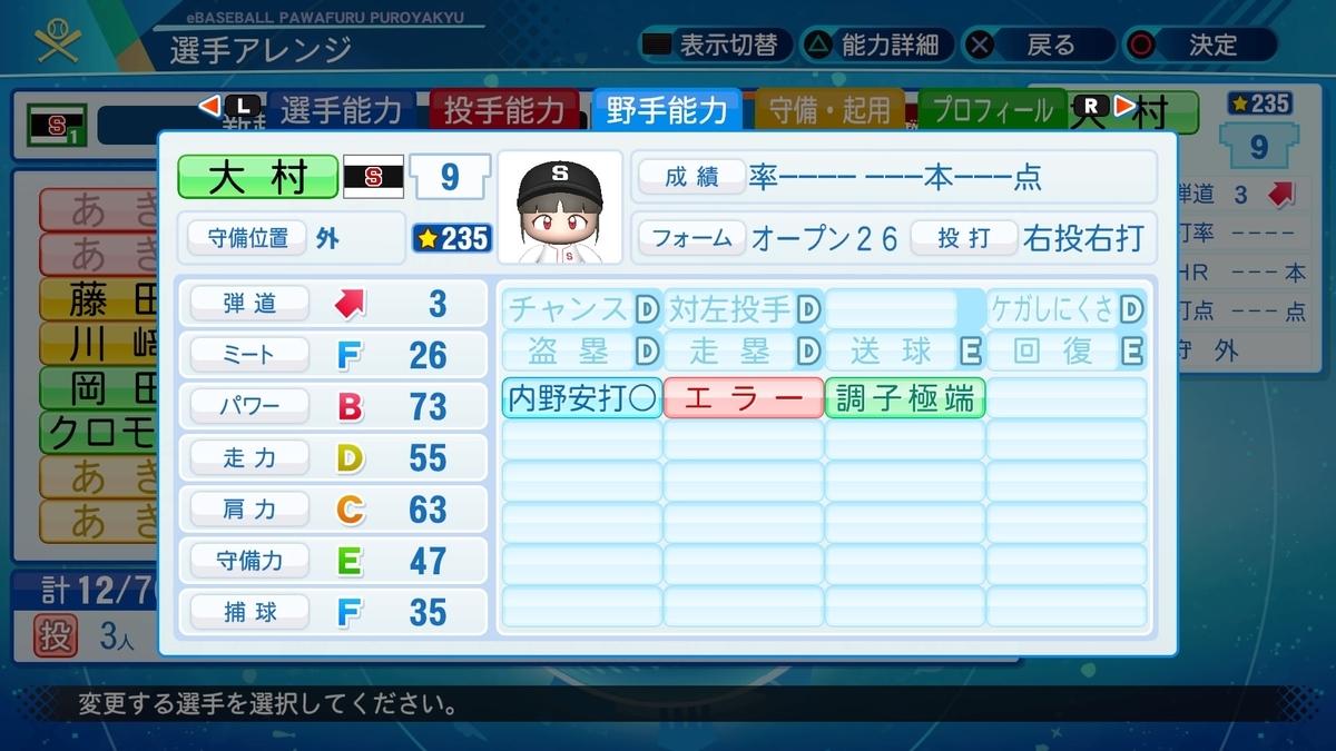 f:id:mozuku_pawapuro:20200719182053j:plain