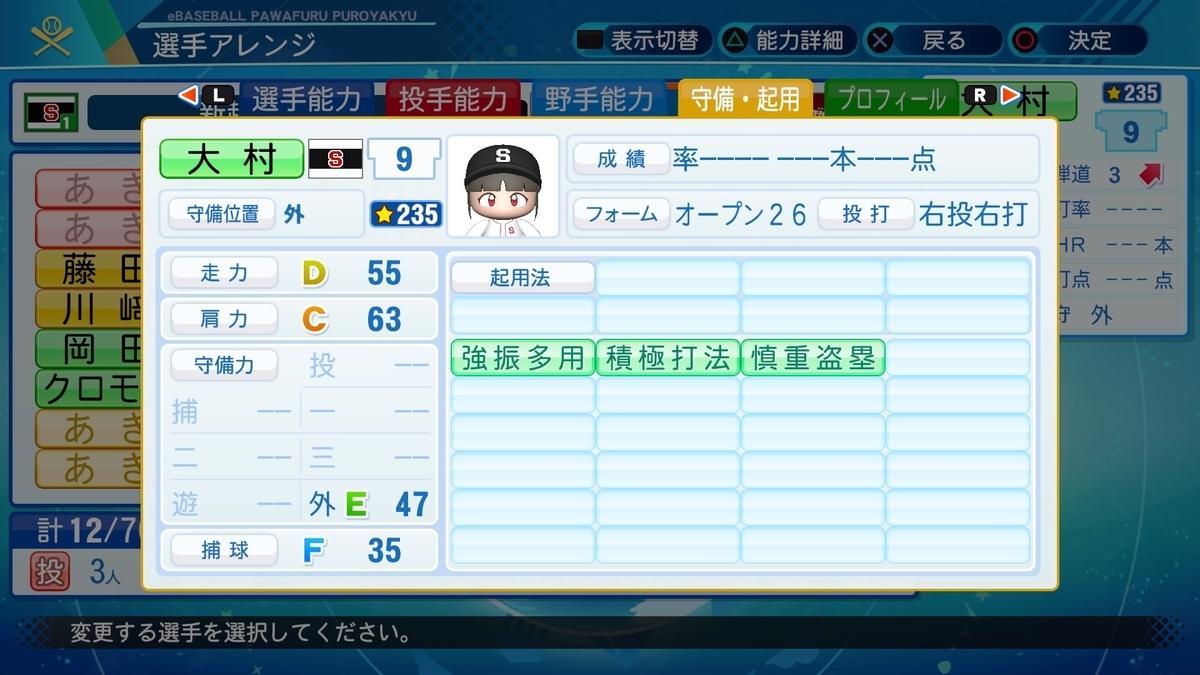 f:id:mozuku_pawapuro:20200719182105j:plain