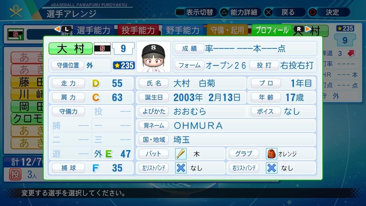f:id:mozuku_pawapuro:20200719182115j:plain