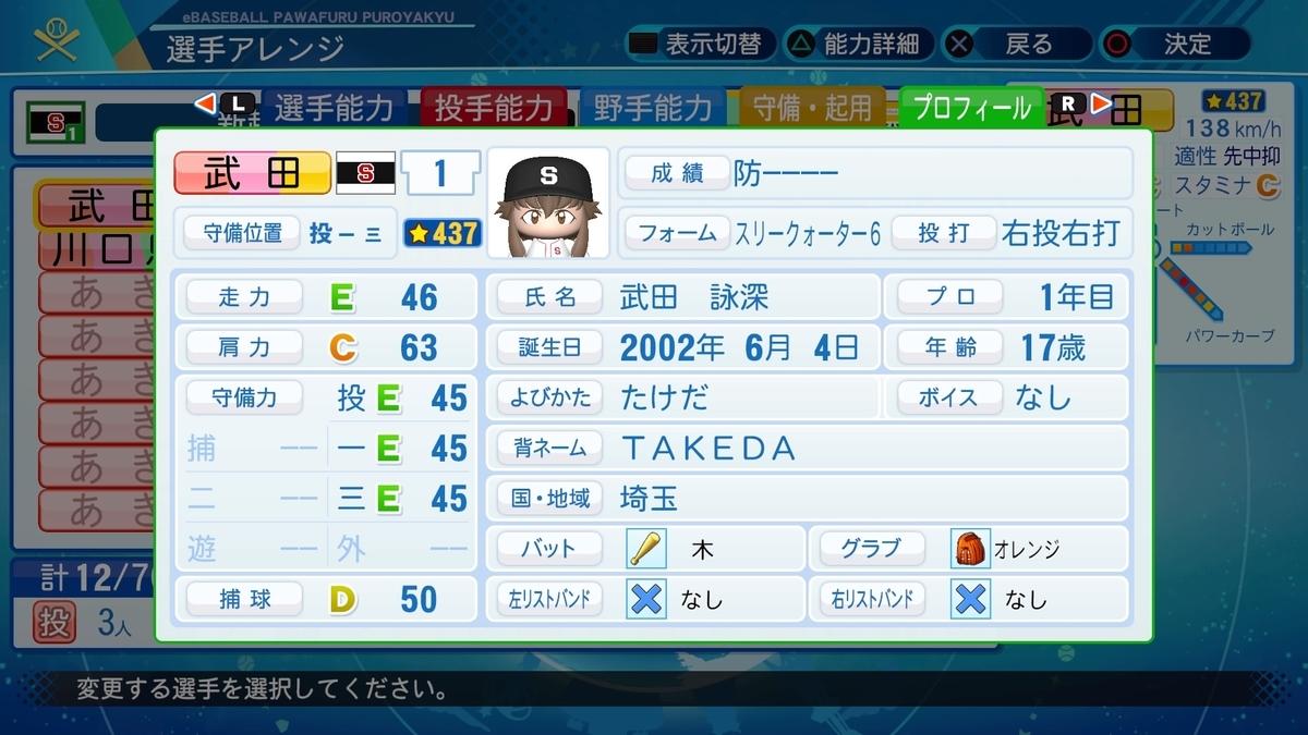 f:id:mozuku_pawapuro:20200719230300j:plain