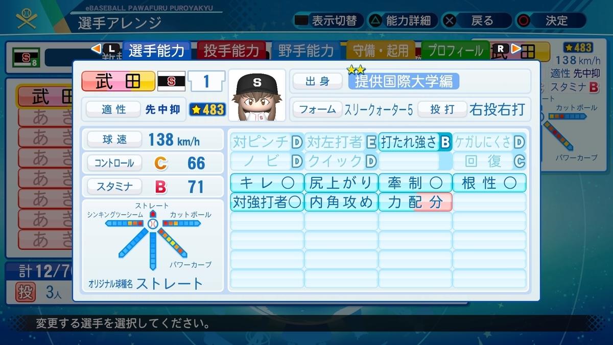 f:id:mozuku_pawapuro:20200927231842j:plain