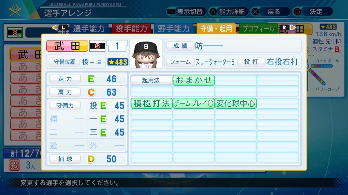 f:id:mozuku_pawapuro:20200927231913j:plain