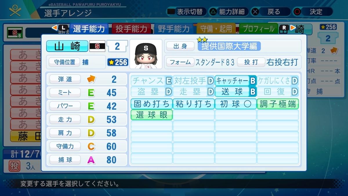f:id:mozuku_pawapuro:20200927232403j:plain