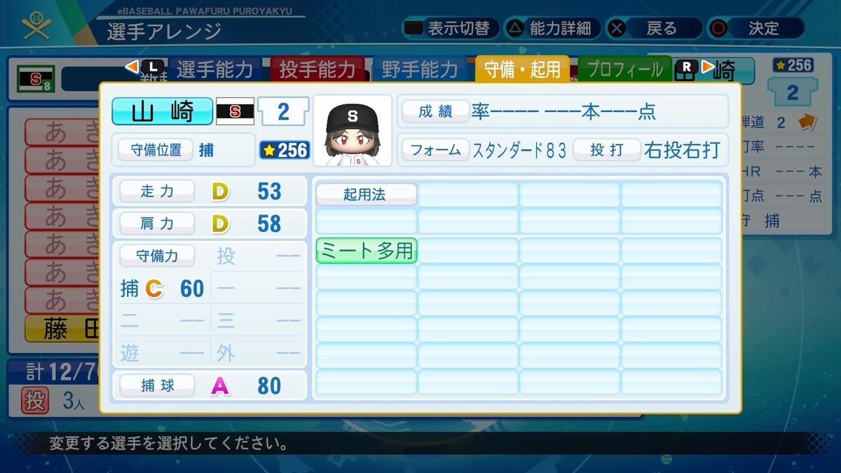 f:id:mozuku_pawapuro:20200927232440j:plain