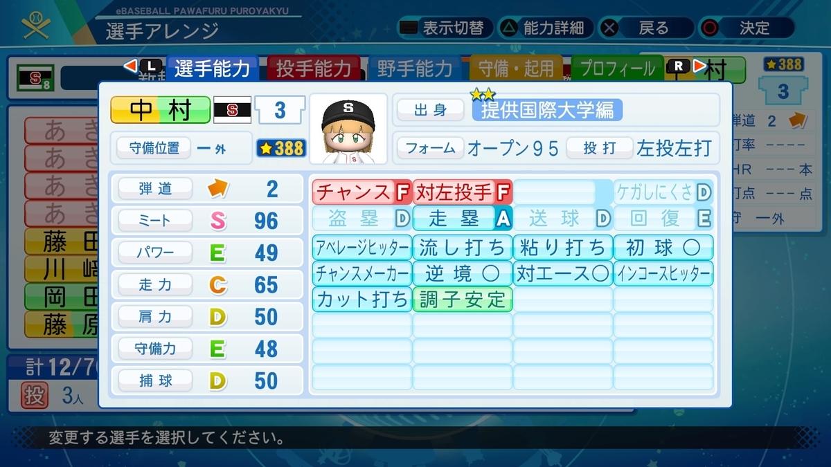 f:id:mozuku_pawapuro:20200927232601j:plain
