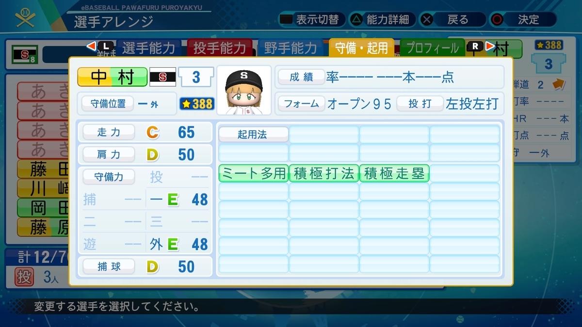 f:id:mozuku_pawapuro:20200927232928j:plain