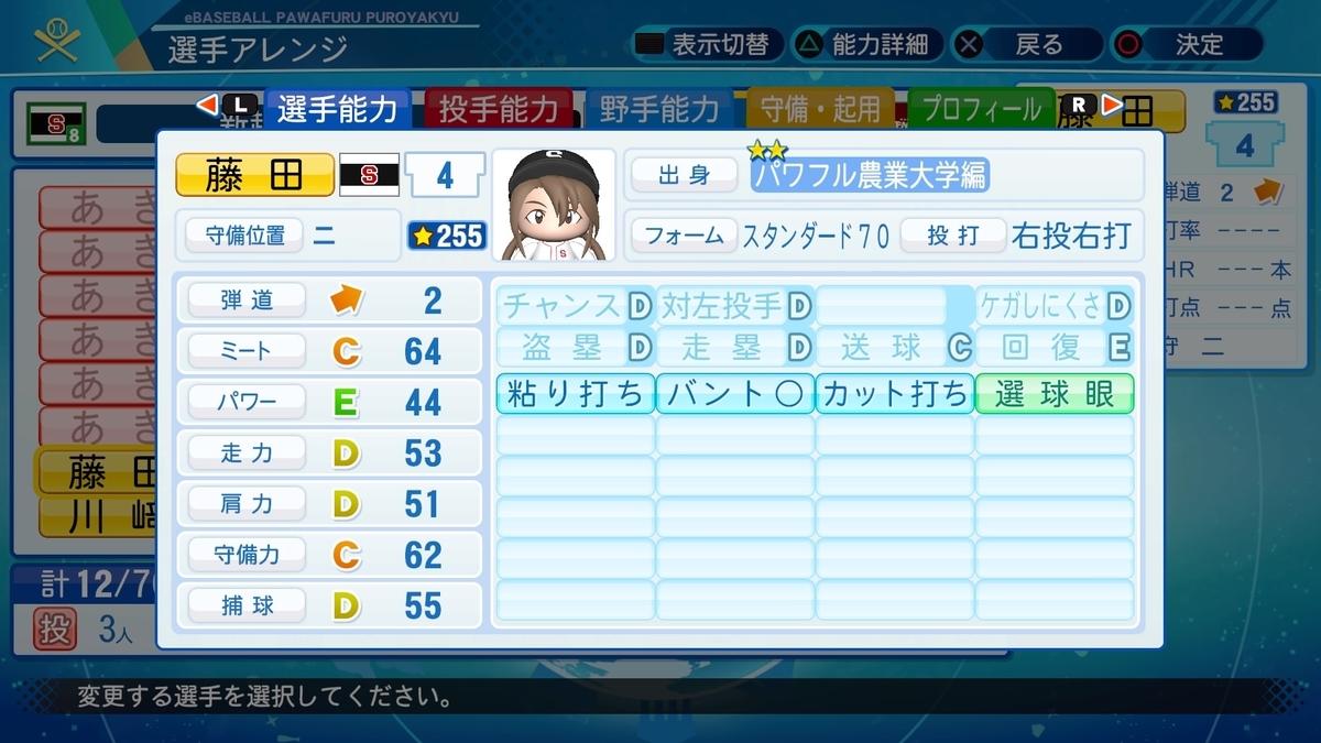 f:id:mozuku_pawapuro:20200927233153j:plain