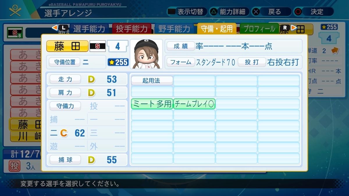 f:id:mozuku_pawapuro:20200927233216j:plain