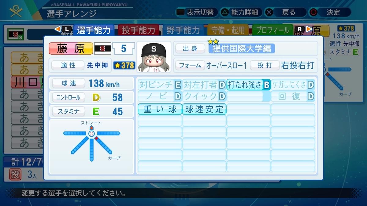 f:id:mozuku_pawapuro:20200927233532j:plain