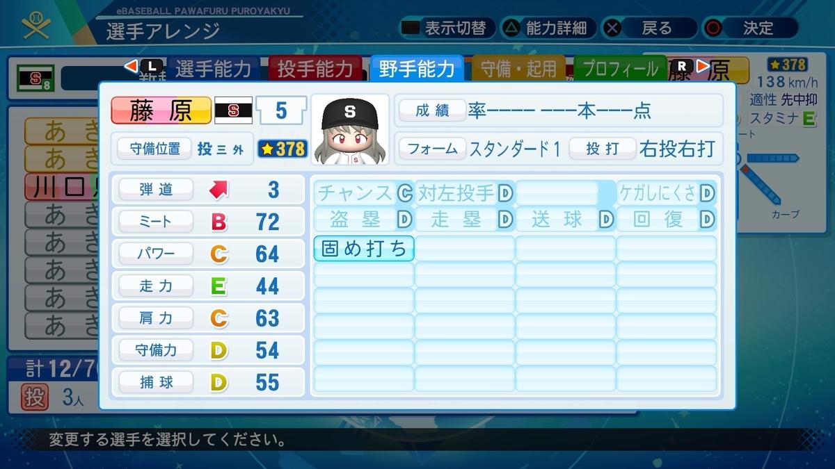 f:id:mozuku_pawapuro:20200927233559j:plain