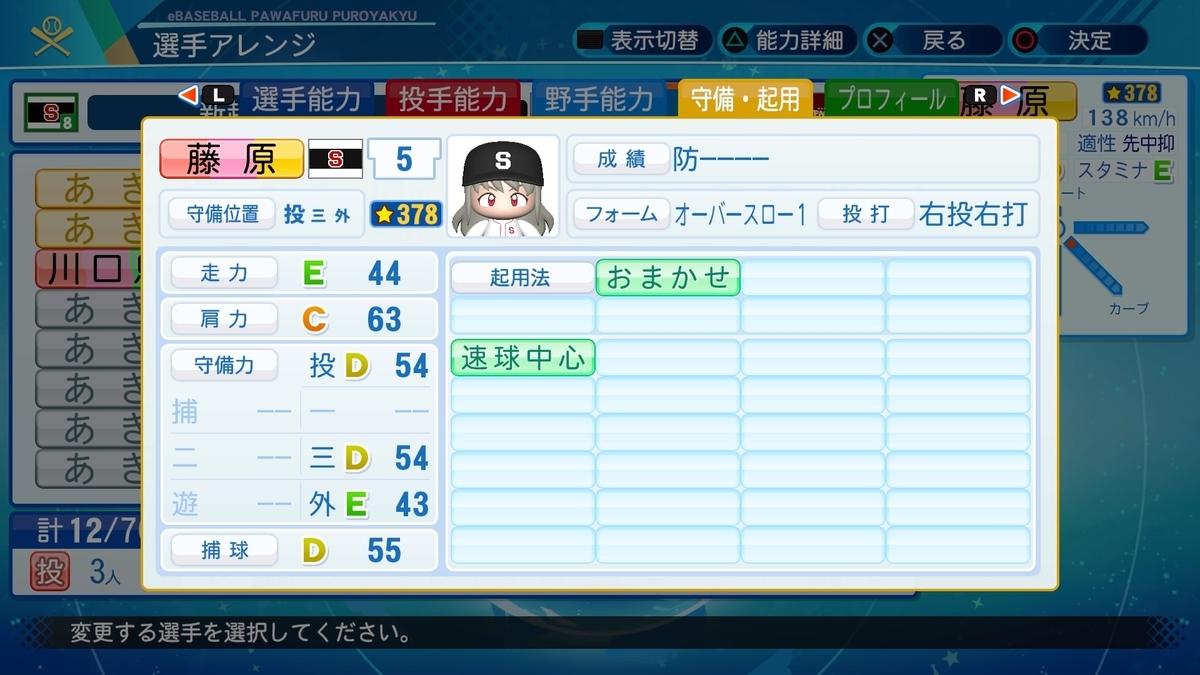 f:id:mozuku_pawapuro:20200927233614j:plain