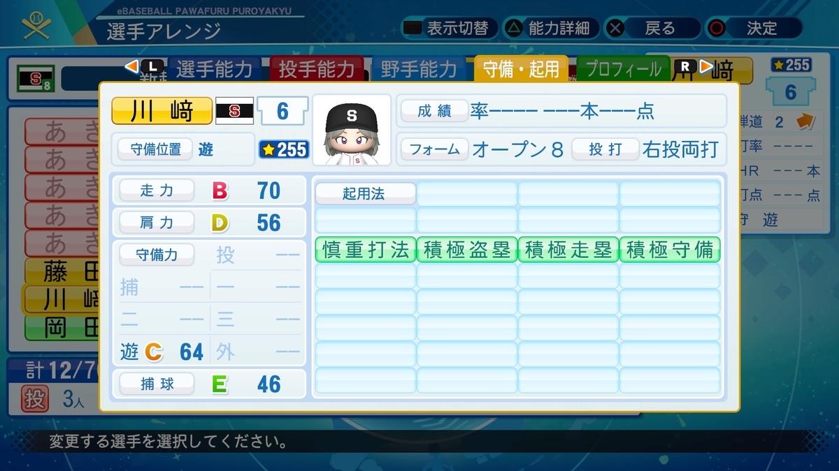 f:id:mozuku_pawapuro:20200927233751j:plain