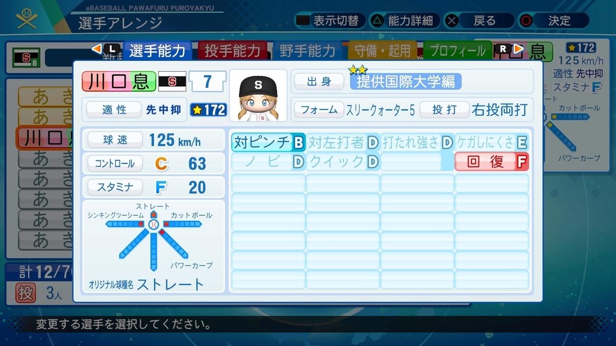 f:id:mozuku_pawapuro:20200927233942j:plain