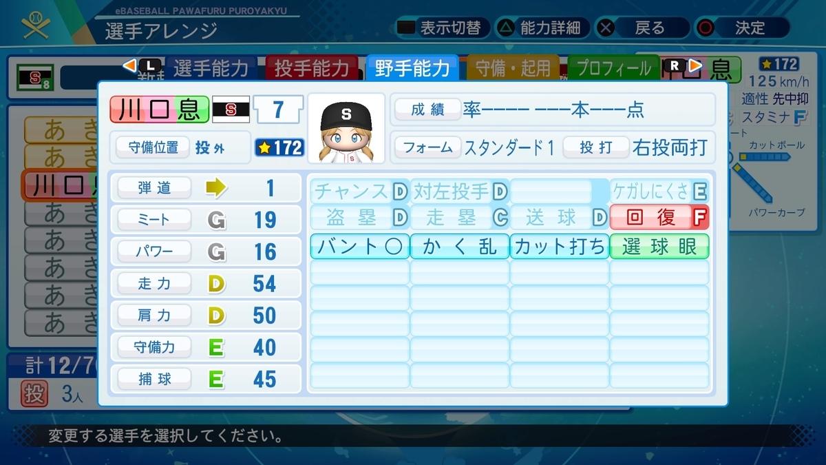 f:id:mozuku_pawapuro:20200927234001j:plain