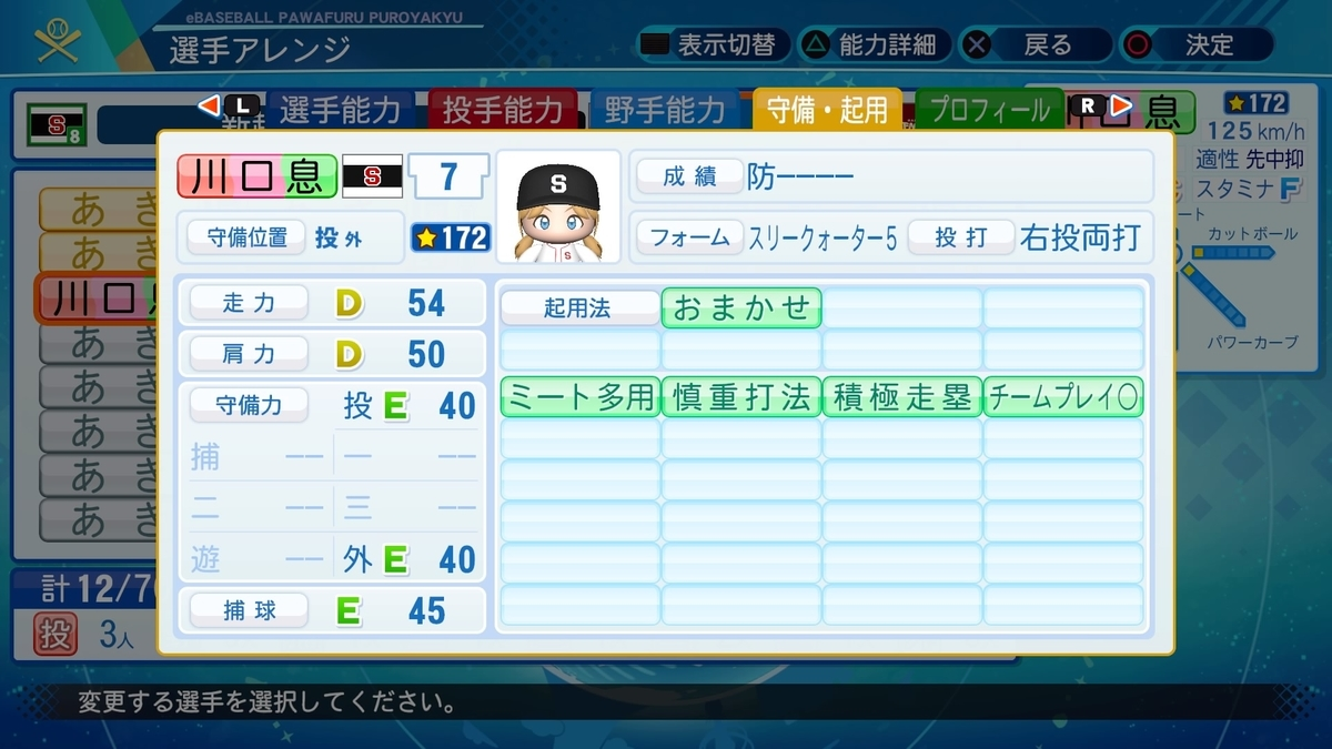 f:id:mozuku_pawapuro:20200927234019j:plain