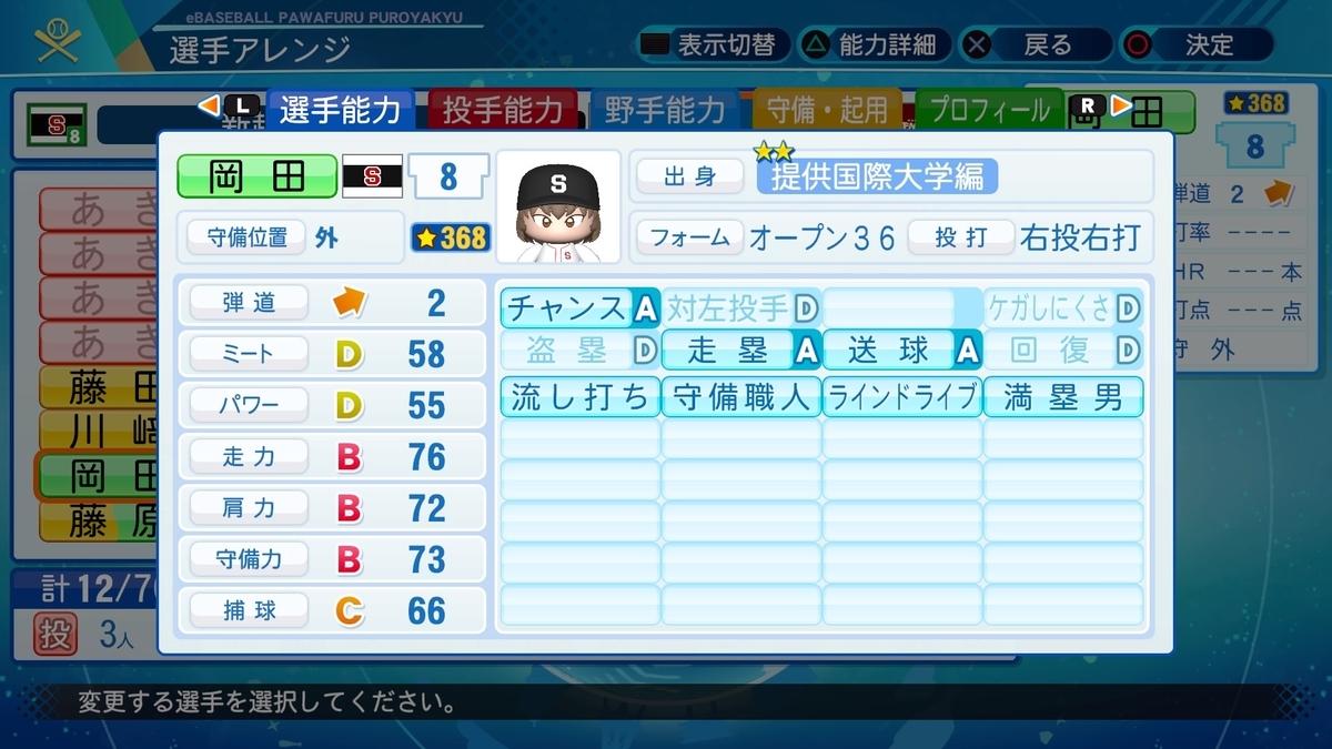 f:id:mozuku_pawapuro:20200927234224j:plain