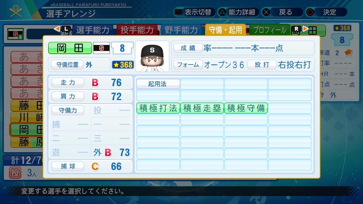f:id:mozuku_pawapuro:20200927234240j:plain