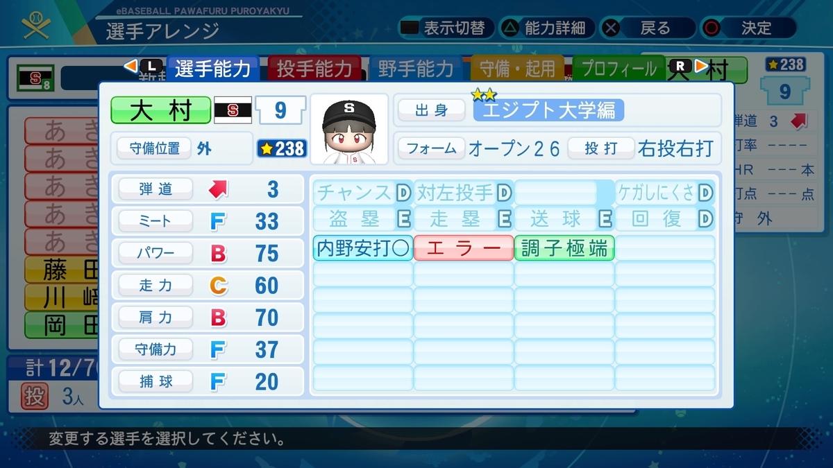 f:id:mozuku_pawapuro:20200927234350j:plain