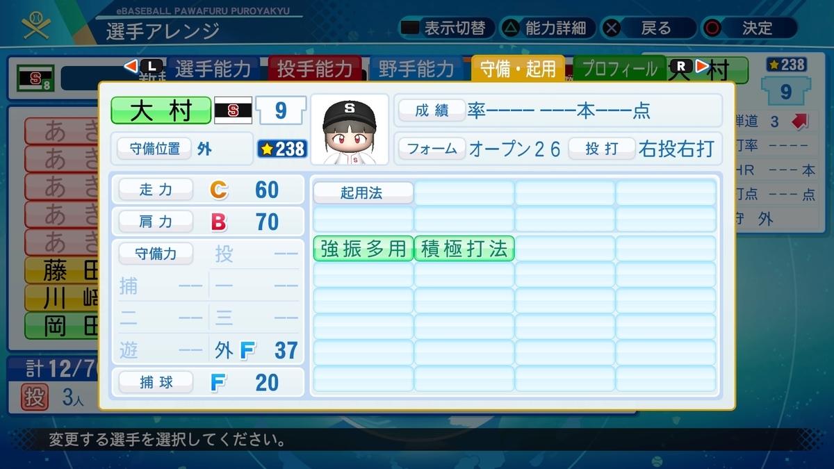 f:id:mozuku_pawapuro:20200927234403j:plain