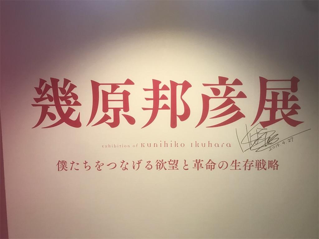 f:id:mozukuzu69:20190507005235j:image