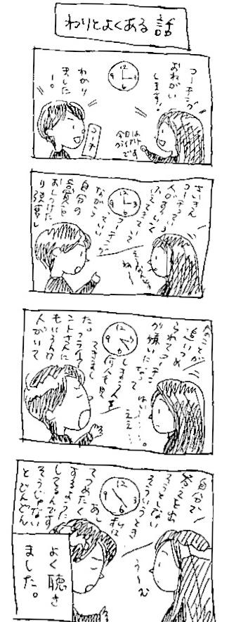 f:id:mp-mikako:20171212133445j:plain