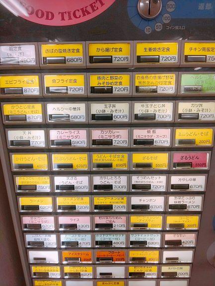 Kagoshima University Hospital cafeteria ticket vending machine
