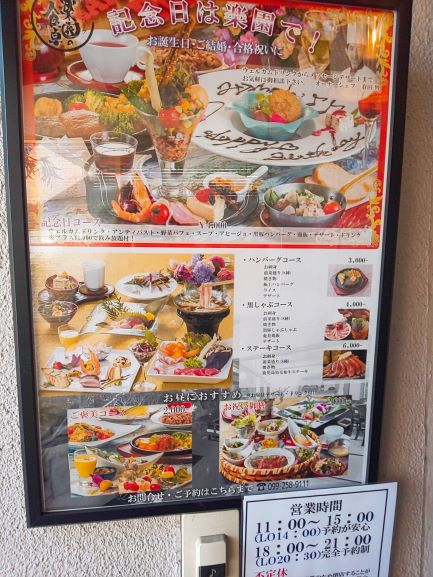 rakuen no syokutaku menu