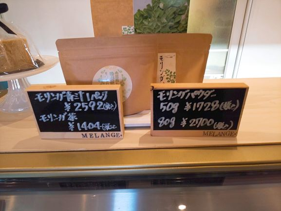 Kagoshima Moringa