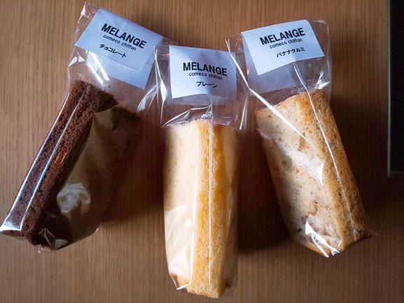 左から、チョコ、プレーン、バナナくるみ(米粉100%シフォンケーキ「メランジュ」)